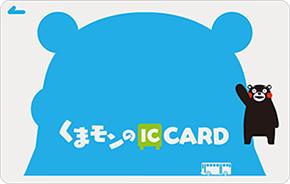 くまモンのICカード