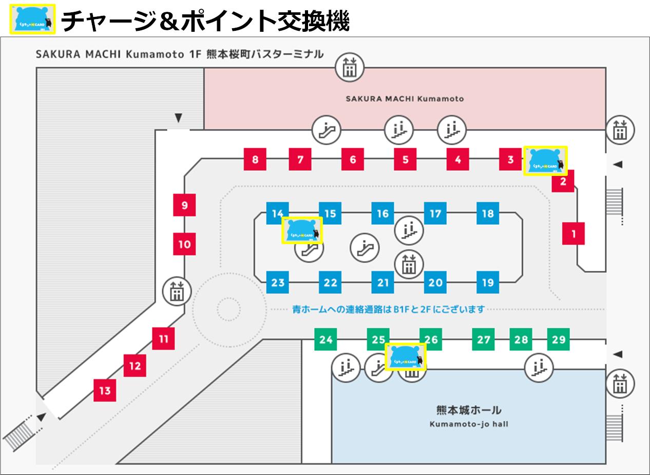 熊本桜町バスターミナル1F