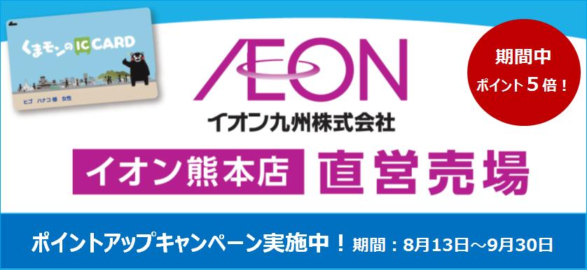 イオン熊本ポイントアップキャンペーン