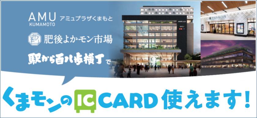 「アミュプラザくまもと」でくまモンのIC CARD使えます!