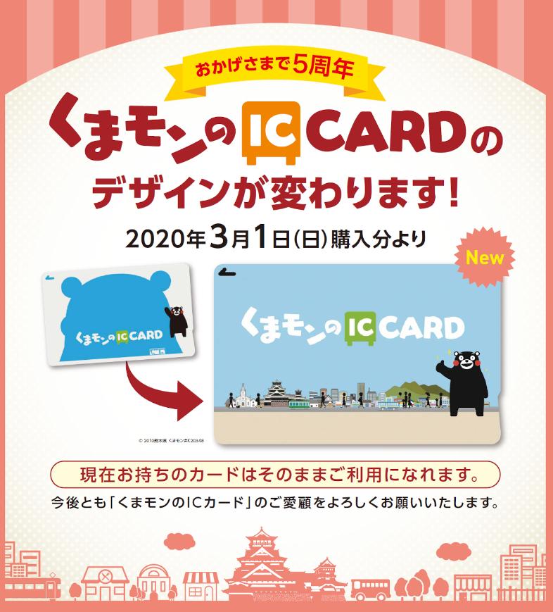 お知らせ【「くまモンのICカード」のデザインが変わります ...