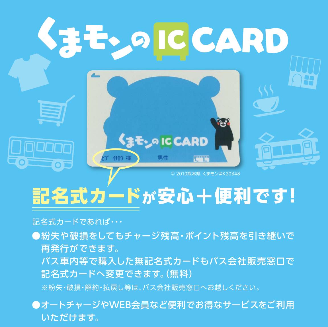 記名式カードが安心+便利です!