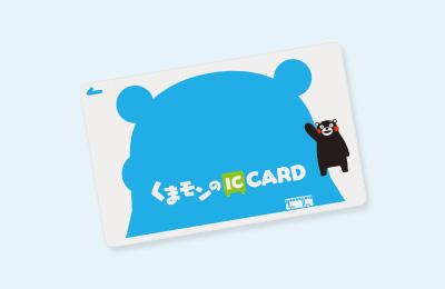 お会計時にくまモンのICカードでお支払いの旨を店員にお申し出ください。