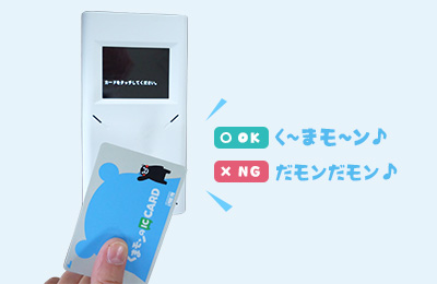 表示される金額を確認し、カード読み取り部にくまモンのICカードをしっかりタッチします。